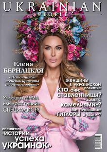 http://www.ukrpeople.com/media/k2/items/cache/ccdc9739c83f032bb1c664f00a4afaf7_S.jpg